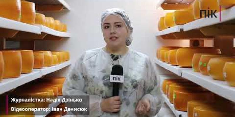 Вбудована мініатюра для 11.10.2021 ПІК як Івано-Франківська ОСЗ сприяє кадровому забезпеченню сироварні на Косівщині